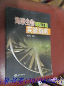海洋生物基因工程实验指南