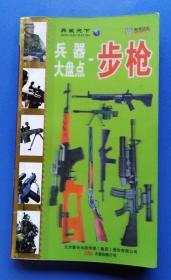 兵器大盘点:步枪