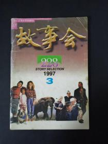 故事会(1997年第3期)