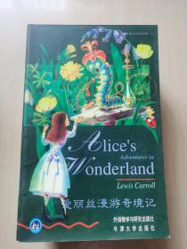 爱丽丝漫游奇境记(书虫.牛津英汉对照读物)内页有字迹
