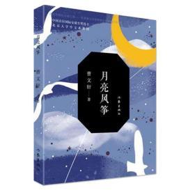 月亮风筝曹文轩著作家出版社被誉为儿童文学的诺贝尔奖绿色印刷 暑假课外书适合3456年级阅读作家出版社