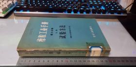 橡胶工业手册 第六分册(上册)