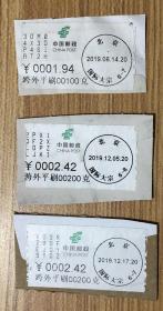 中国邮政 跨外平刷 北京 国际大宗 电子邮戳 数字邮戳