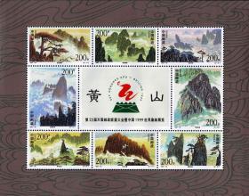 1997-16黄山小全张(黄山小版张) 黄山邮票