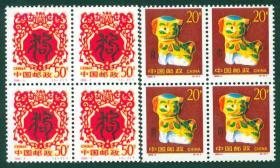1994-1甲戌年二轮生肖狗方连邮票 新中国邮票
