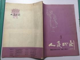 1977年第九期:人民戏剧(话剧:曙光)