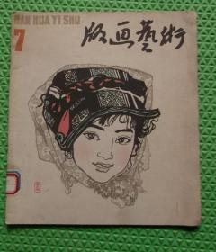 版画艺术/1982年第7期/上海人民美术出版社
