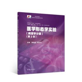 医学形态学实验(病理学分册)(第2版)