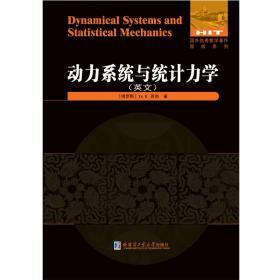 动力系统与统计力学(英文)
