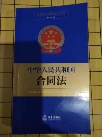 常用法律便携速查系列:中华人民共和国合同法