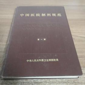 中国医院制剂规范第一版。
