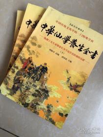 中华仙学养生全书【上中下册】