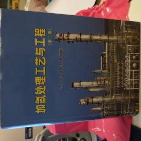 加氢处理工艺与工程(第二版)