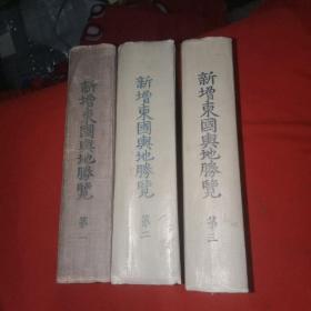 新增东国舆地胜览 第一 第二 第三册(内附地图)汉文、【全三册】