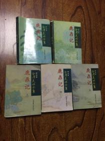金庸武侠全集评点本(鹿鼎记)全五册