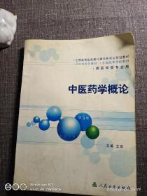 中医药学概论 第5版