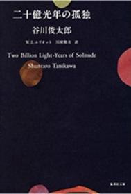 二十亿光年の孤独 (集英社文库),谷川俊太郎作品,日语+英语双语 9784087462685