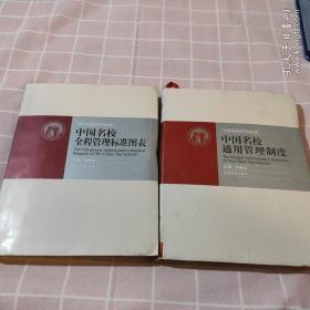 中国名校全程管理标准图表(1、4)