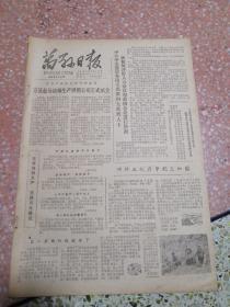 生日报万县日报1980年8月26日(8开四版)万县赶场油桐生产供销公司正式成立;中共中央邀请各民主党派和无党派人士就如何开好人大会议和政协会议进行协商;五一茶厂兴旺起来了