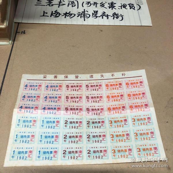 1982年上海南汇 猪肉票