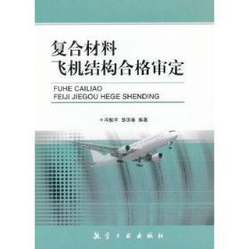 复合材料飞机结构合格审定