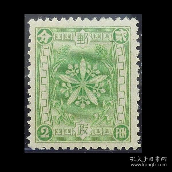 满通3 伪满第三版通邮邮票2分 伪满洲国邮票 上品新票