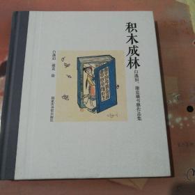 积木成林:白逸如、谢竞藏书票作品集