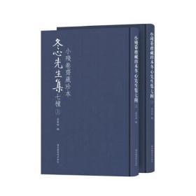 小残卷斋藏珍本冬心先生集七种(全二册)