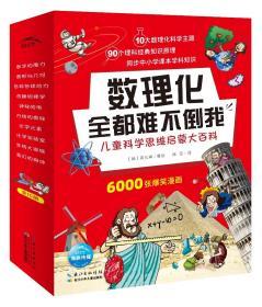 数理化全都难不倒我(全10册)儿童科学思维启蒙大百科