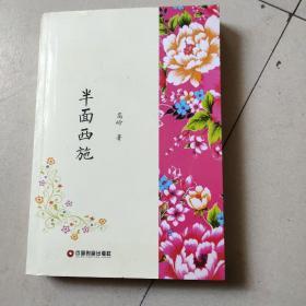 中国财富出版社 半面西施/高岭