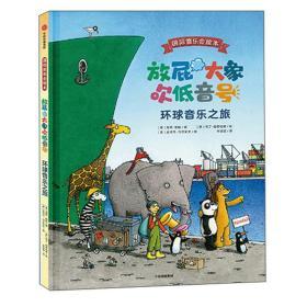 国际音乐会绘本·放屁大象吹低音号:环球音乐之旅