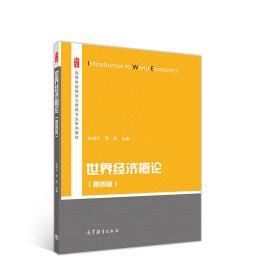 世界经济概论(第四版)
