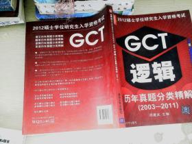 2012硕士学位研究生入学资格考试:GCT逻辑历年真题分类精解(2003-2011)