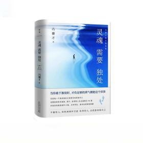灵魂需要独处:冯骥才散文精选集 冯骥才的心灵成长书,写给每一个喜欢独处又渴望交流的现代人 中国当代文学散文集