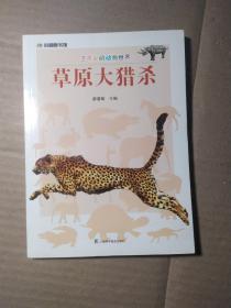 科普图书馆·了不起的动物世界:草原大猎杀