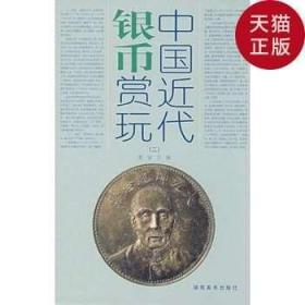【正版现货】中国近代银币赏玩(二)/李强  主编/湖南美术出版社