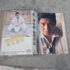 磁带  谭咏麟 独唱精选