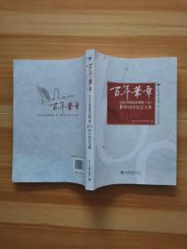 北京大学经济学院(系)100周年纪念文集:百年华章