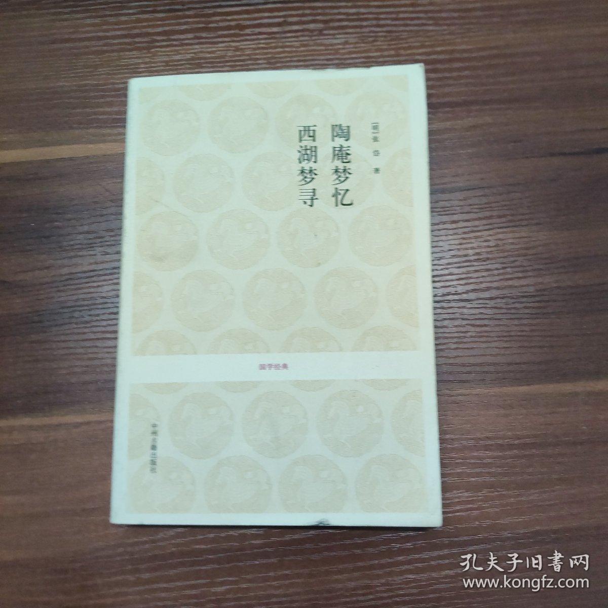 国学经典:陶庵梦忆 西湖梦寻-16开