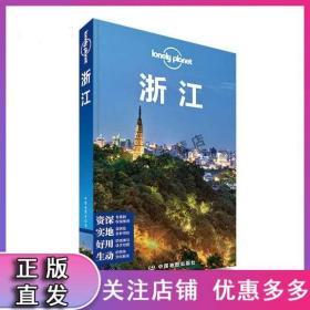 【正版速发】孤独星球Lonely Pla旅行指南系列:浙江 澳大利亚Lonely Planet公司