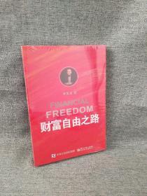 保证正版 通往财富自由之路 李笑来 投资理财 投资指南 经济管理书籍