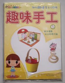 正版 幼儿园创意手工小制作:趣味手工(5)