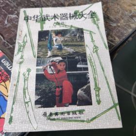 中华武术器械大全:图说