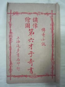 """稀见民国""""上海进步书局""""线装老版精石印本""""传奇小说""""《绣像绘图第六才子奇书》(一名:西厢记),存头本首册(第一卷至第五卷),32开本线装一册。前附精美彩色人物绘图绣像数幅,版本罕见,品佳如图。"""