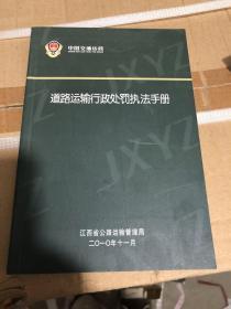 道路运输行政处罚 执法手册
