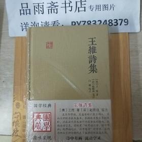 国学典藏:王维诗集