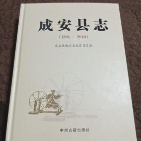 成安县志 : 1991-2010