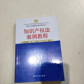 知识产权法案例教程/新编成人高等法学案例教程丛书