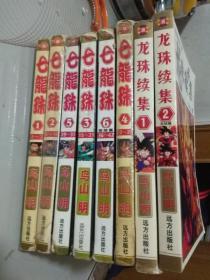 七龙珠 1-6 全六册 +龙珠续集 1、2 完结篇  全八册