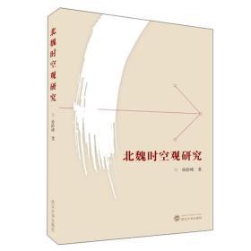 北魏时空观研究 孙险峰 著 武汉大学出版社  9787307214927